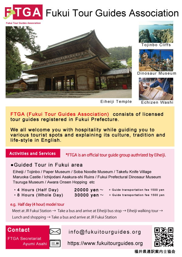 Fukui Tour Guide Association Leaflet